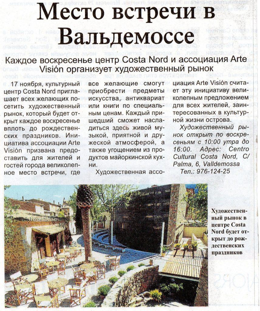 Articulo Mercado Cultural en Ruso